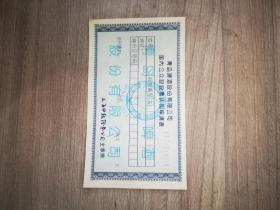 青岛啤酒股份有限公司国内公众股股票认购申请表