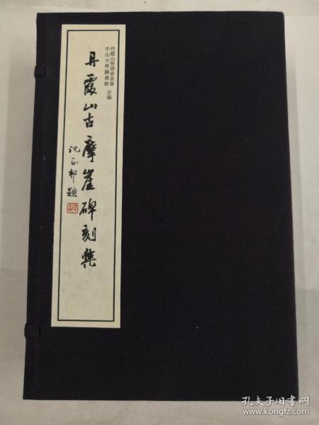丹霞山古摩崖碑刻集 全一函三册