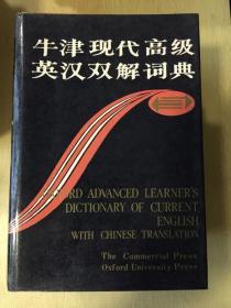牛津现代高级英汉双解词典:简化汉字本 精装本