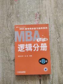 MBA联考同步复习指导系列·MBA(2010版):逻辑分册(第8版)