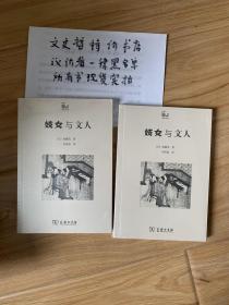 妓女与文人((日)斋藤茂 著世说中国书系 全一册)