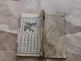 木刻本 新制初等小学国文教科书  第七册、第八册