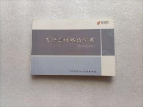 飞行员缩略语词典(2013年修订版)