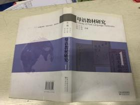 母语教材研究 1