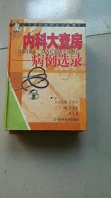 内科大查房(病例选录):书架5