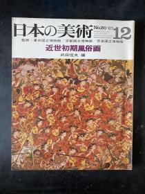 日本の美术:近世初期风俗画(No 20'67 12)