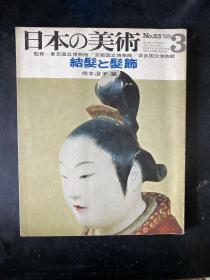 日本の美术:结发と发饰(No 23'68 3)