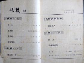 《收获》杂志1982年第3期(路遥中篇《人生》刘心武中篇《银锭观山 》王安忆短篇《绕公社一周》  电影文学剧本《初夏的风》 茹志娟散文《阿卫》等)