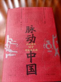 脉动中国——许纪霖的50堂传统文化课