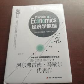 经济学原理