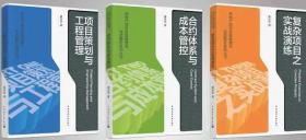 房地产项目全程管理与实战解析系列丛书3件套 9787112259786 9787112259526 9787112260225 阚洪波 中国建筑工业出版社