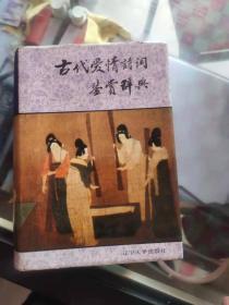 古代爱情诗词鉴赏辞典