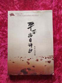 平西抗日烽火北京市房山区纪念抗日战争胜利70周年系列丛书:平西抗日诗抄