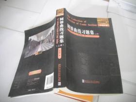 数学·统计学系列:圆锥曲线习题集(上册)