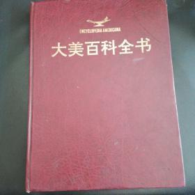 大美百科全书1