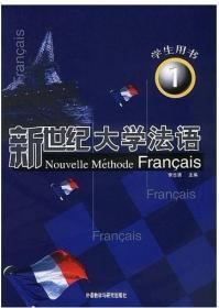 正版 新世纪大学法语1学生用书李志清外语教学与研究出版社97