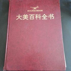 大美百科全书12