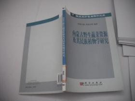 内蒙古野生蔬菜资源及其民族植物学研究