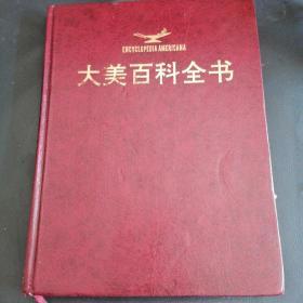 大美百科全书5