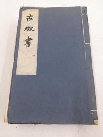 古微书 六册三十六卷 对月山楼本 光绪十四年重刊