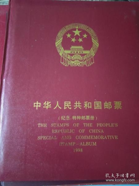 北方邮票空册1998年
