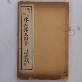 民国23年 陈无择三因方【卷17/卷18】 上海文瑞楼印行