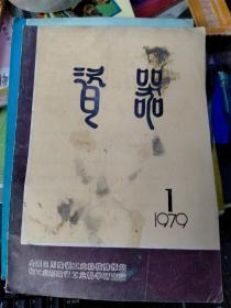 江西陶研所出版期刊·瓷器·1979年第1-2期·2本合售