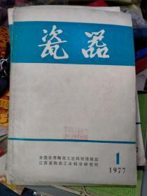 江西陶研所出版期刊·瓷器·1977年第1.4期·2本合售