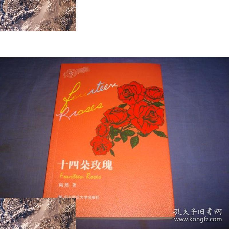 【!现货】十四朵玫瑰陶然 著