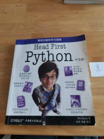 Head First Python(中文版)
