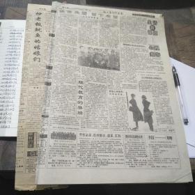 烟台广播电视报1995年6月22日,11月23日(都只有9-16版)