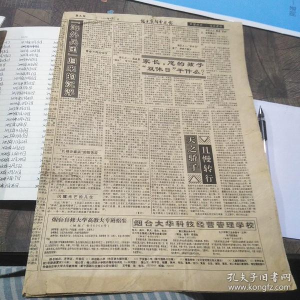 烟台广播电视报1996年1月11日9-16版