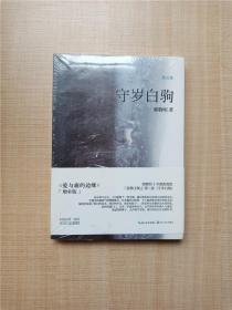 守岁白驹 散文集【全新】