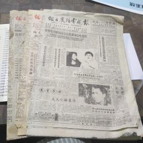 烟台广播电视报1994年6月29日,7月6日,12月8日