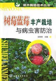 树莓蓝莓丰产栽培与病虫害防治/苗木栽培技术丛书--正版全新