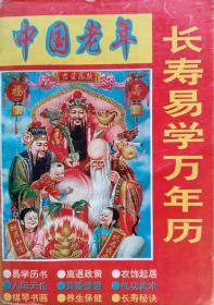 《中国老年长寿易学万年历》