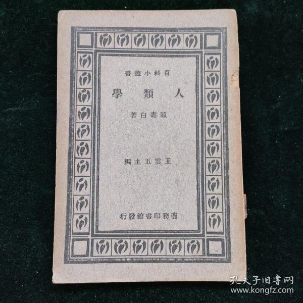 民国百科小丛书 人类学  顾夀白著 王云五主编  商务印书馆发行