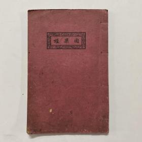 民国石印线装本《因果经》