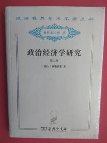 政治经济学研究 第二卷  汉译世界学术名著丛书 分科本 经济 未开封 品相好