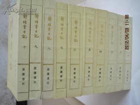 静晤室日记(全十册)