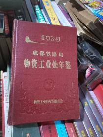 成都铁路局物资工业处年鉴(1995)