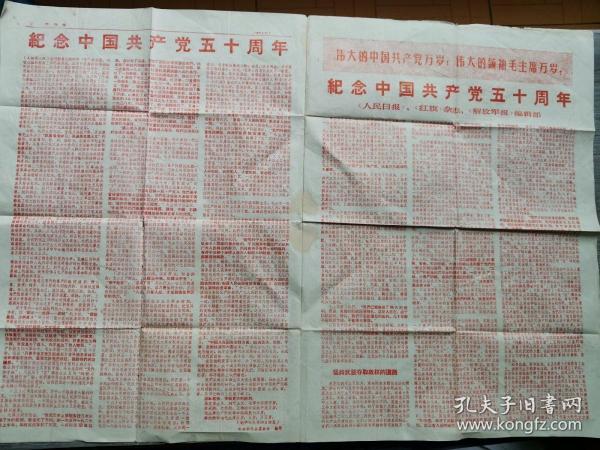 纪念中国共产党五十周年 人民日报 1971年7月1日