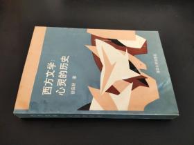 西方文学:心灵的历史