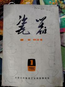 江西陶研所出版期刊·瓷器·1980年1.4期 2本合售