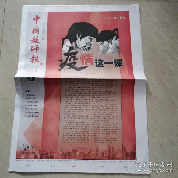 中国教师报:战疫特刊2期:疫情这一课、学习在疫线。每期各16版。