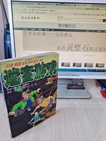 漫画奥林匹克迷宫游戏(1)