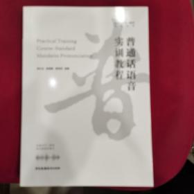 普通话语音实训教程 中国广播影视出版社