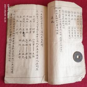 红色收藏革命文物约第二次国共合作抗战期间我党地下工作手册线装手抄稿本