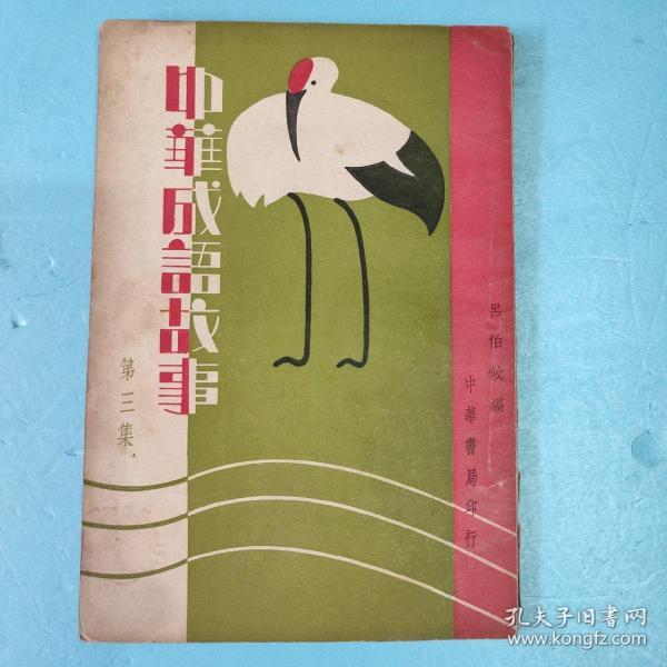 中华成语故事 第三集(民国二十二年一版一印)