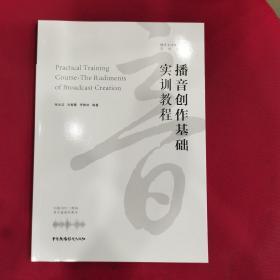播音创作基础实训教程中国广播影视出版社